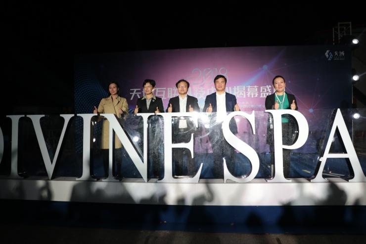 天域2018首届互联信息科技峰会暨天域互联科技中心揭幕