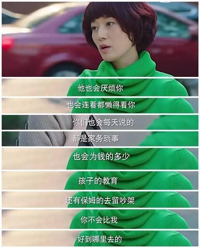 #张雨绮离婚#,去你妈的,老娘有钱!