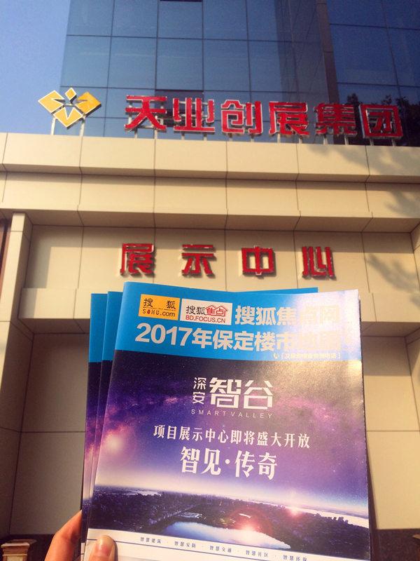 火热!搜狐焦点网2017年秋季楼市地图首次派发!