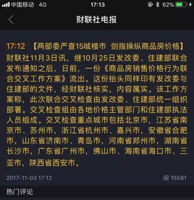 中国最惨的楼市:房价暴跌67% 仍无人问津!