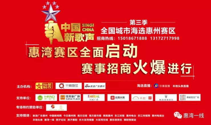 第三季《中国新歌声》惠湾赛区强势来袭!快来报名