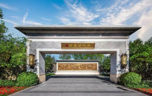 泰禾华侨城实力联姻 重新定义豪宅标准