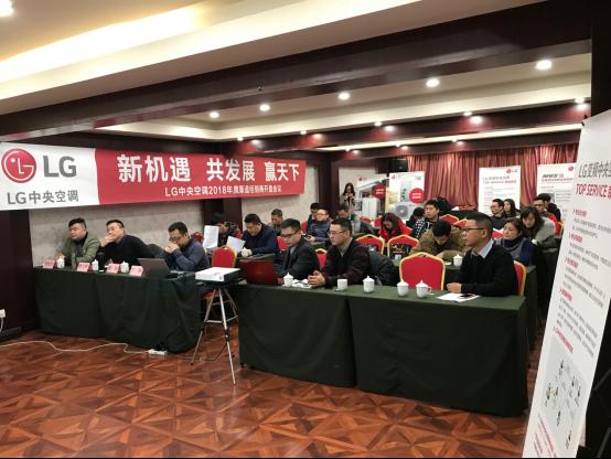 山城重庆再发力 LG中央空调与经销商共迎新机遇