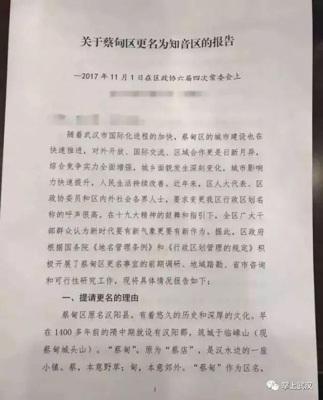 曝光!2018武汉各区最新规划出炉,都有好消息