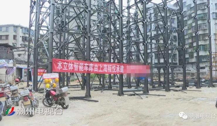 潮州虹桥智能停车楼预计5月前交付使用