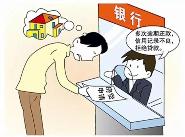 申請貸款買房被拒 可能會有哪些原因?