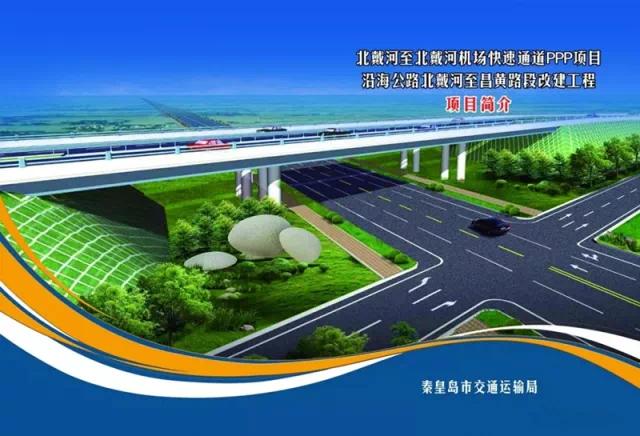 重磅!秦皇岛市区通往北戴河机场将新添一条快速通道