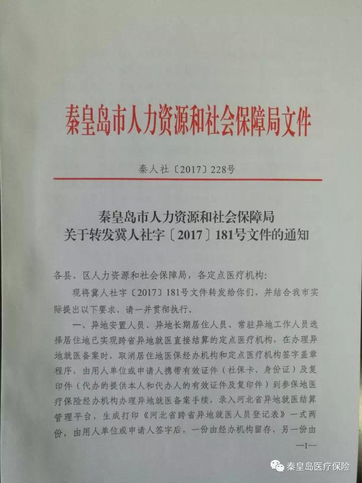 秦市参保人员异地就医可直接划卡结算办事流程