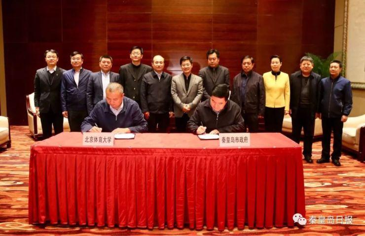 秦市政府与北京体育大学签署战略合作框架协议