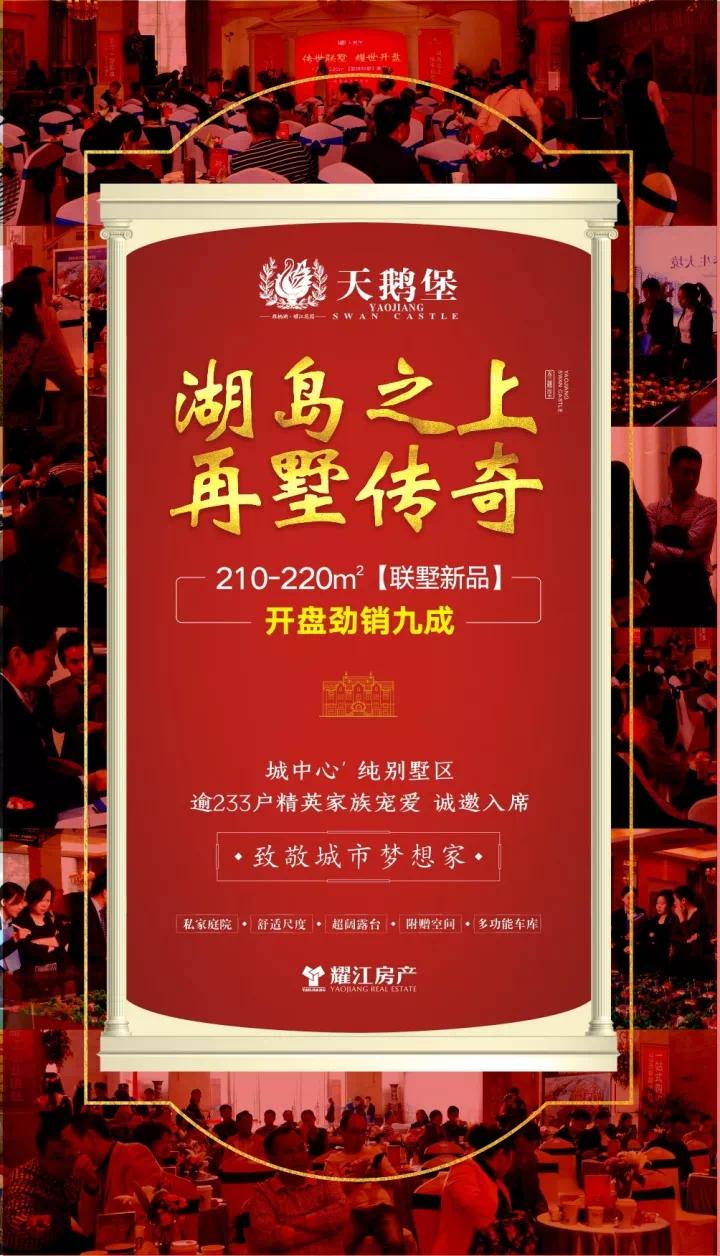 联墅热销密码三:真正的城市别墅范本|耀江天鹅堡