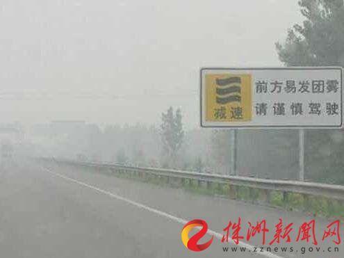 雨雪降温天来了 株洲境内这些高速公路路段易出现团雾