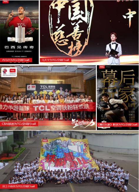 """大国品牌引领者TCL空调 高调亮相""""中国品牌日"""""""