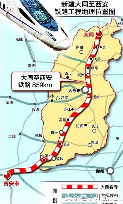 高铁:山西至陕西正在修建一条350时速高铁 经过你家乡吗?