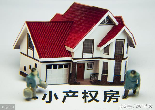 安置房是小产权房吗?安置房和小产权房的区别是什么?