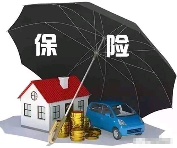 贷款买房、买车后还没有保险,是一件很危险的事!