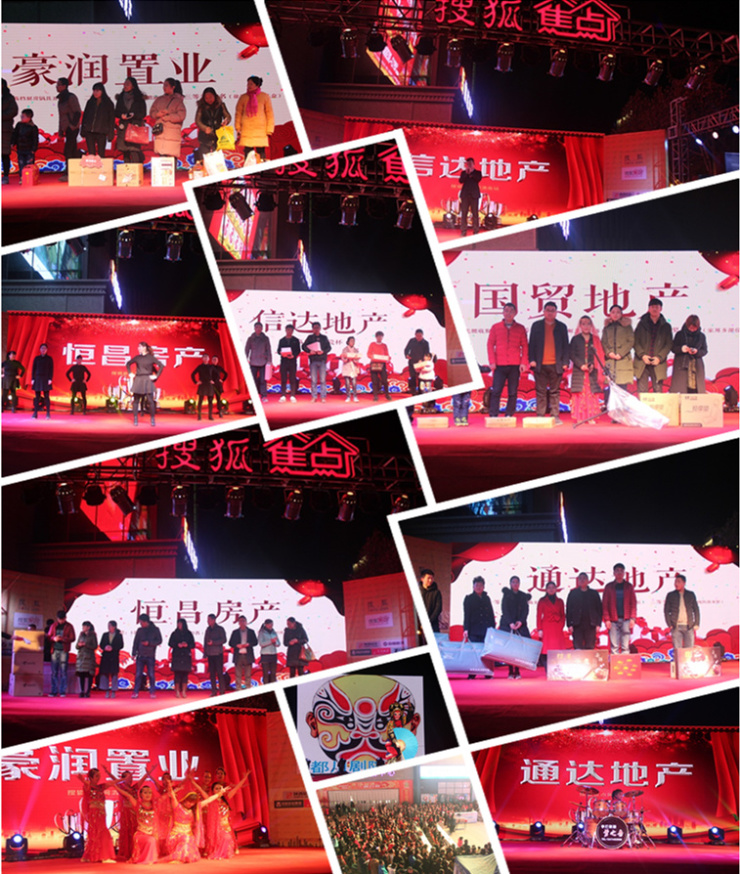 热烈祝贺搜狐焦点渭南站上线六周年