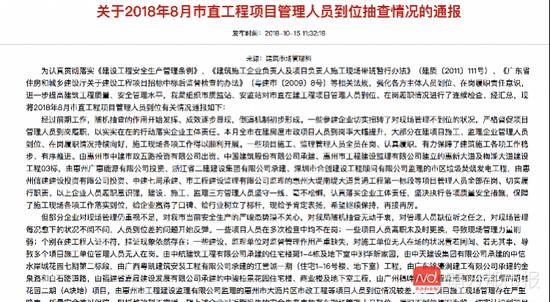 惠州中骏柏景等6项目因现场施工存安全隐患被通报