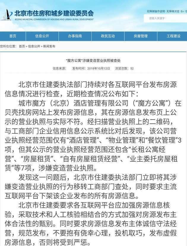 魔方公寓涉嫌变造营业执照 北京市住建委要求互联网平台下架其全部房源