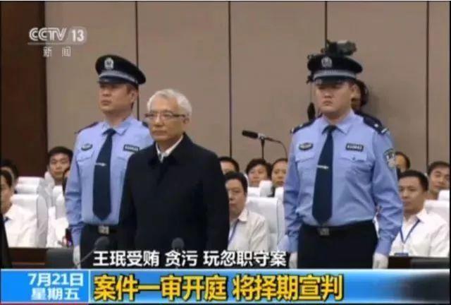 最新审计公告揭秘王珉落马背后:违规土地项目有其亲笔批示