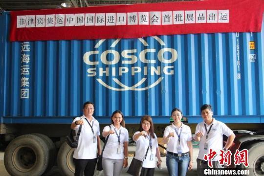 中远海运中国国际进口博览会菲律宾首批展品成功出运