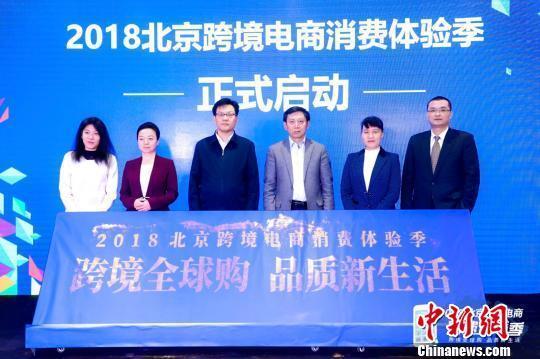 北京跨境电商消费体验季启动 数万种商品联合促销
