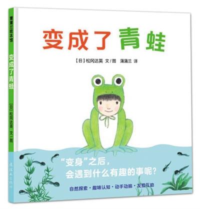 松冈达英 74岁,还是可以跟着金龟子飞起来