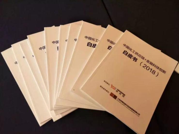 《中国化工供应链+金融科技创新白皮书(2018)》隆重发布
