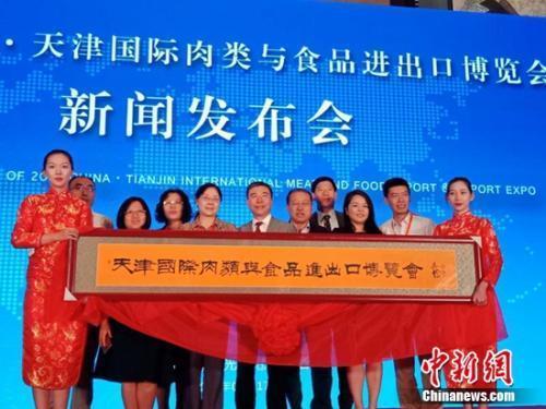 2018中国天津国际肉类与食品进出口博览会将举行
