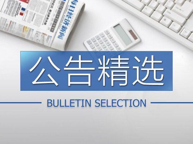 公告精选:步森股份称公司印章涉嫌被伪造、盗用;江南化工拟清仓减持雪峰科技7.72%股份