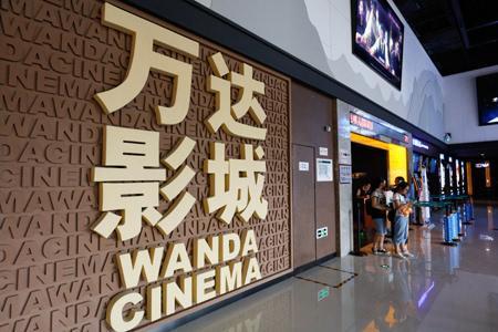 万达电影11月5日复牌,收购万达影视交易价下调9.68亿