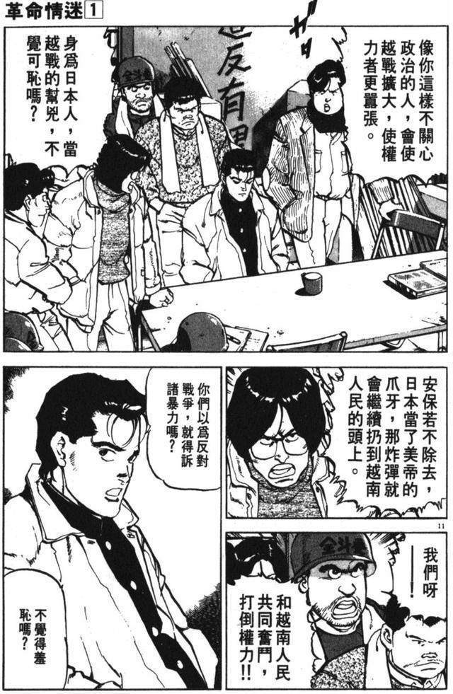 扶桑谈之日本漫画与政治②|时代风云中的政治、爱情与理想