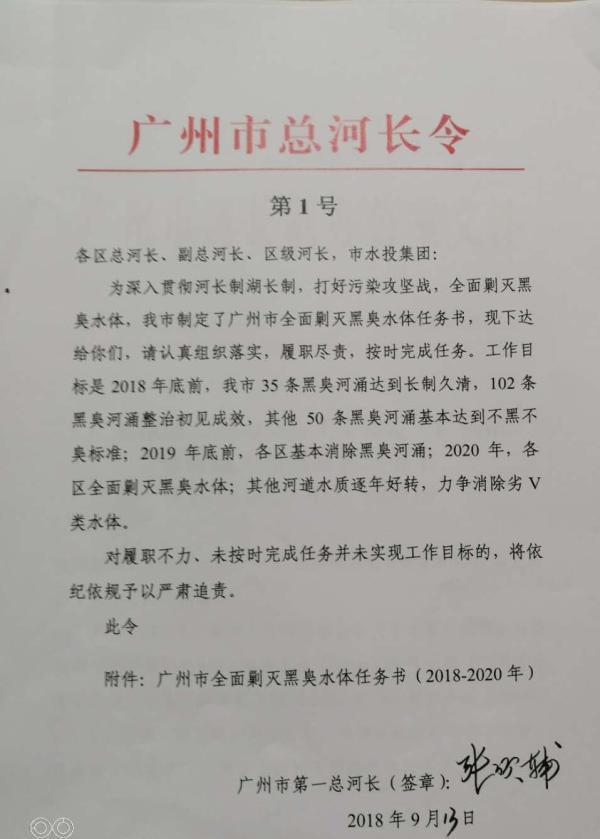 广州市委书记颁发第1号总河长令:全面剿灭黑臭水体