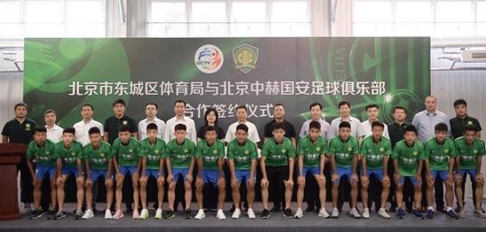 东城体育局牵手北京中赫国安 强强联手助力北京青少年足球