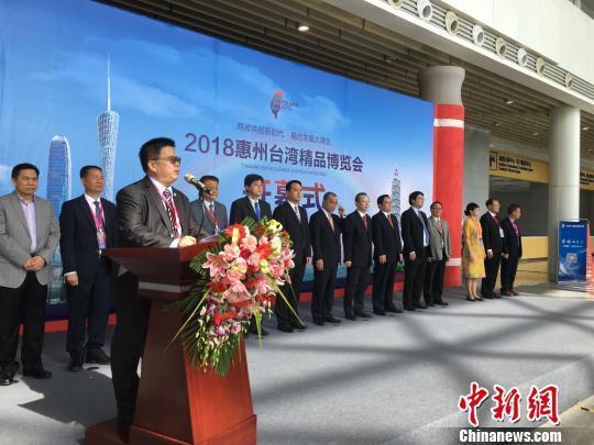广东惠州举行台湾精品博览会吸引众多台企参展