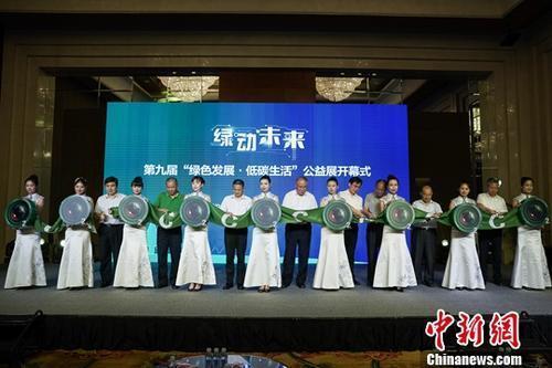 """第九届""""绿色发展·低碳生活""""公益展在京开幕"""