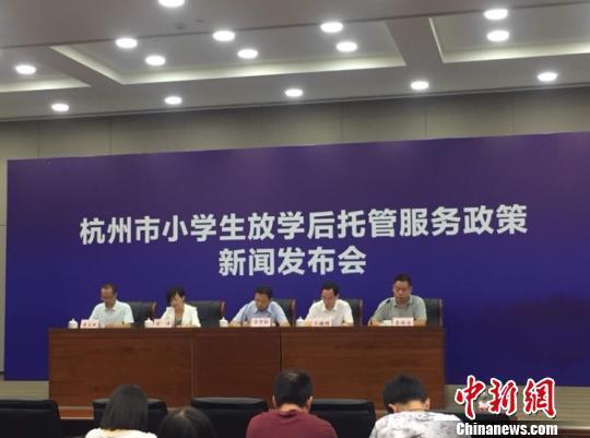 杭州主城区全面铺开学后托管 撬动社会力量共同参与