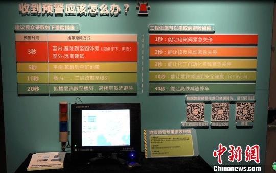 国内首个省级地震预警科普中心站在成都正式成立