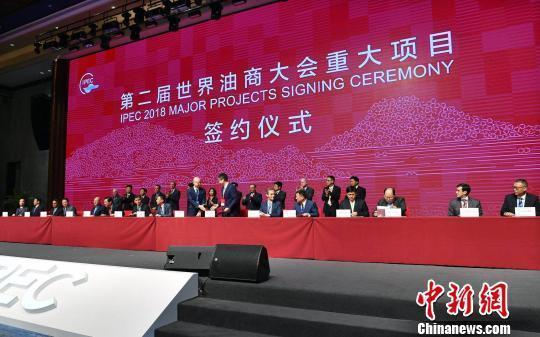 世界油商大会签约25个项目 涉及金额1656亿元人民币