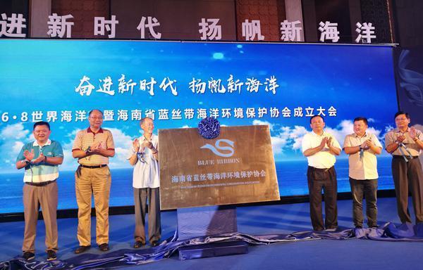 海南省蓝丝带海洋环境保护协会正式成立