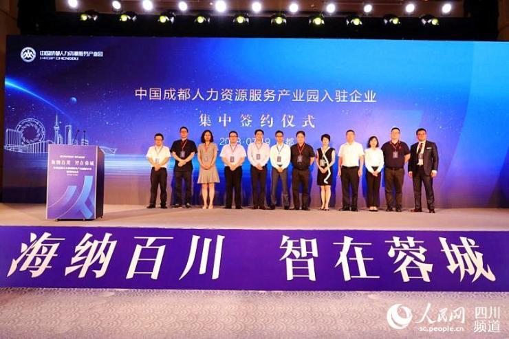 中国成都人力资源服务产业园落户青羊