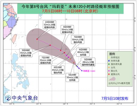 """第8号台风""""玛莉亚""""生成 未来五天对我国海域无影响"""