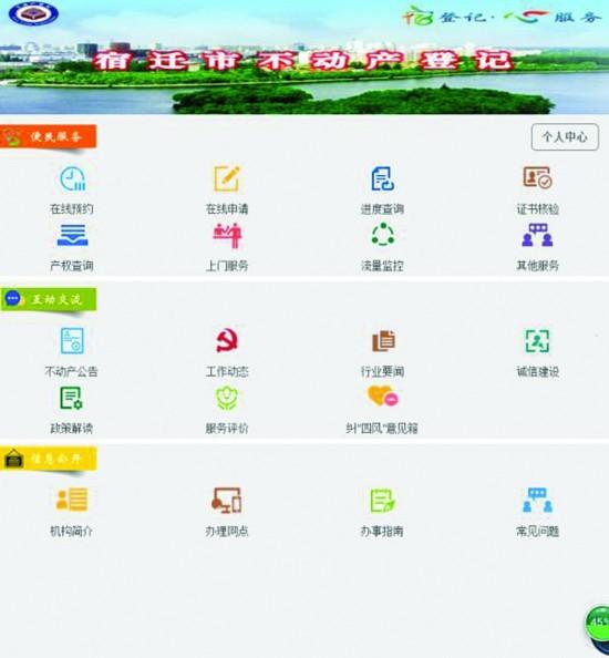 """""""宿迁市不动产登记""""微信公众号升级版上线"""
