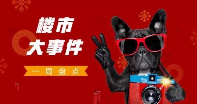 周六有料:房地产税成两会热点,2月北京楼市供应翻倍!