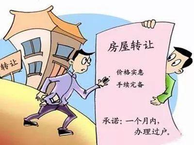 购房百科:房产证上名字越多交的税费越多?