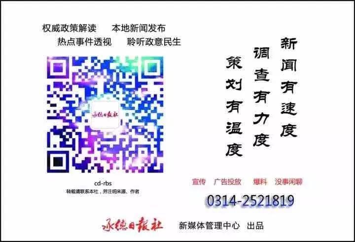 承德县人民政府发布公告!