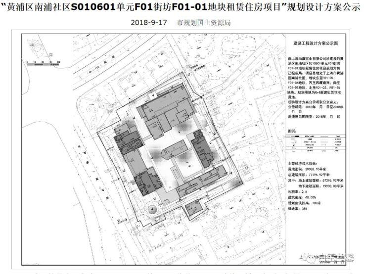 """關于 """"黃浦區南浦社區S010601單元F01街坊F01"""