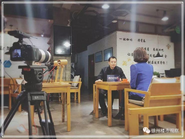 对话徐州地产掌门人 【一】 遇见2018—— 我们走过怎样的一年
