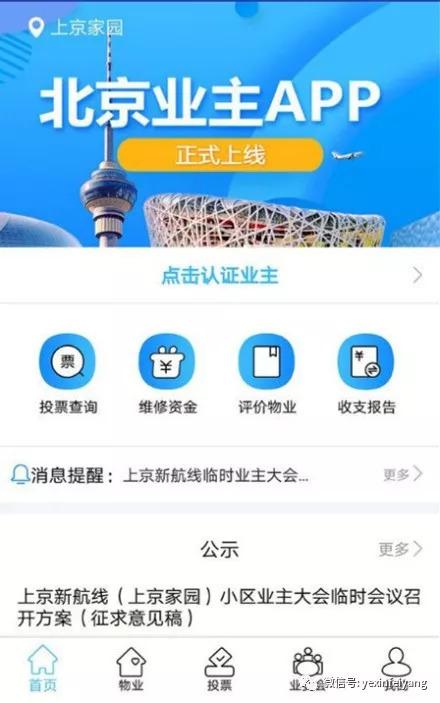 3000个小区上线北京业主APP手机投票破