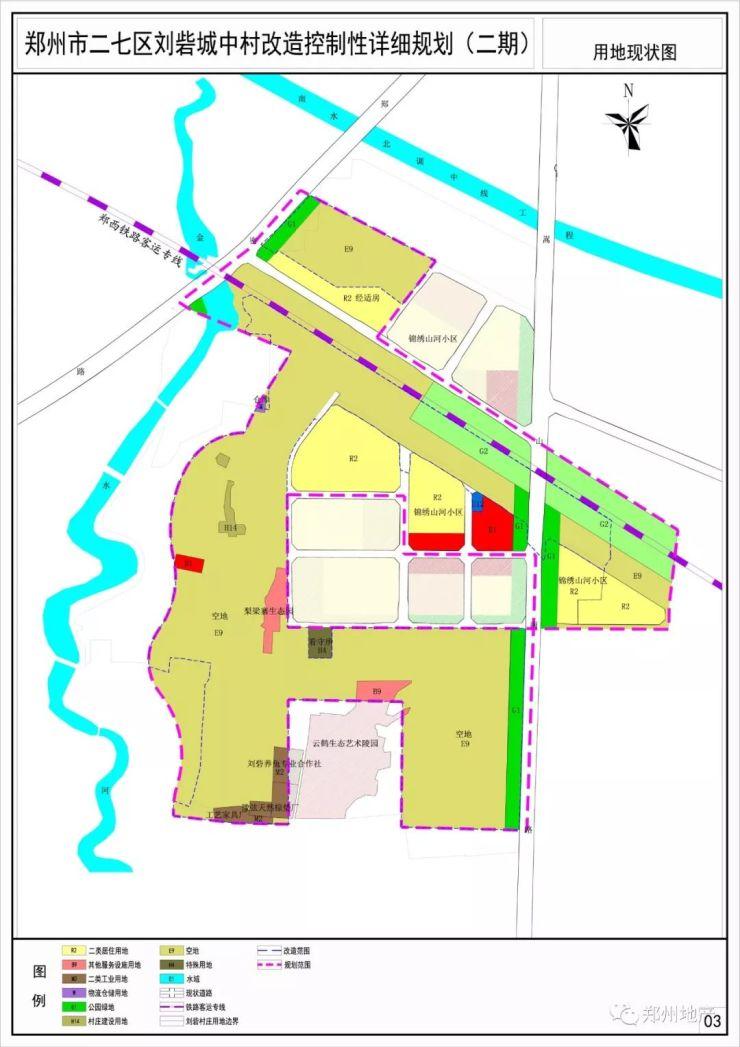 二七发力,三环边刘砦城中村改造近3000亩土地控规出台!