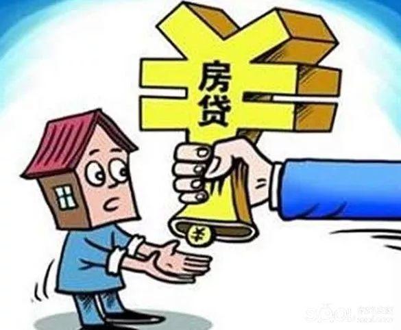 首套房房贷利率全面上浮20%,高杠杆买房的注意了!